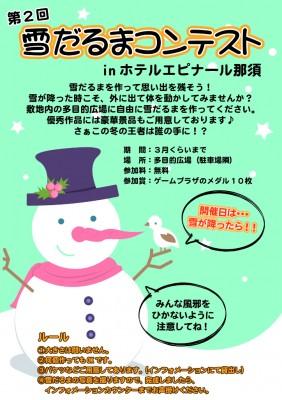 雪だるまコンテスト ポスター