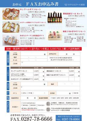 お中元2017-2