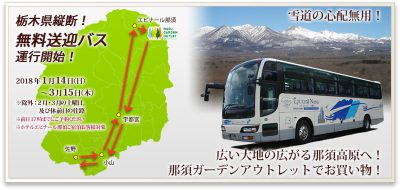03tochigi_bus