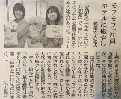【朝日朝刊】2018年12月12日