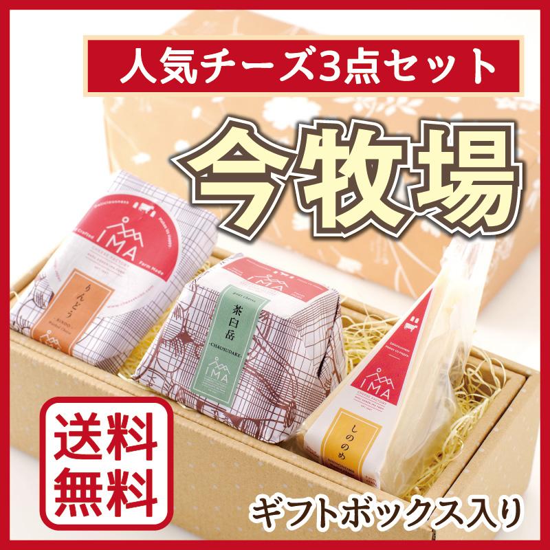 茶臼岳 山羊 チーズ