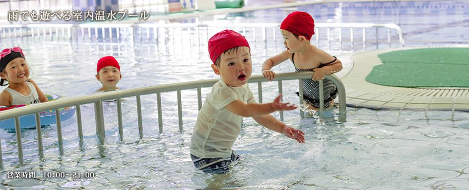 雨でも遊べる室内温水プール 営業時間 10:00~21:00(繁忙期10:00~22:00)