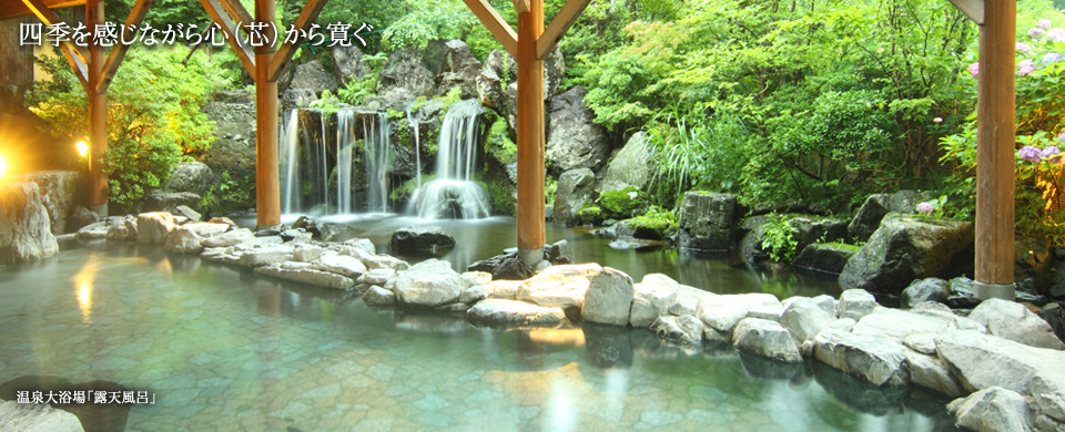 四季を感じながら心(芯)から寛ぐ(温泉大浴場「露天風呂」)