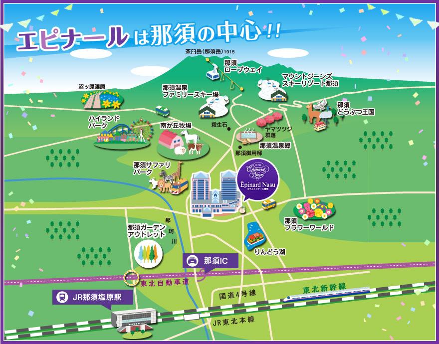 エピナールは那須の中心!!