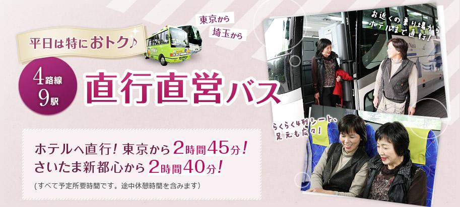 平日は特におトク♪4路線9駅直行直営バス