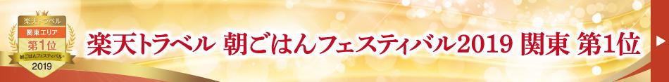 朝ごはんフェスティバル2019 関東エリア第1位
