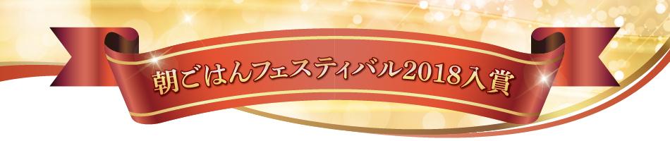 楽天トラベル朝ごはんフェスティバル2018入賞