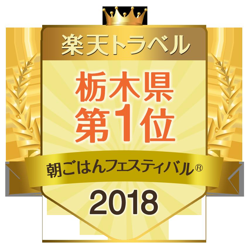 楽天トラベル朝ごはんフェスティバル2018栃木県第1位