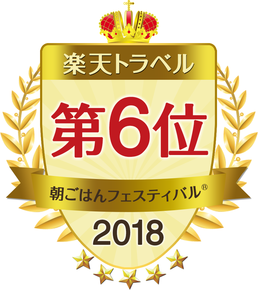 楽天トラベル朝ごはんフェスティバル2018全国第6位