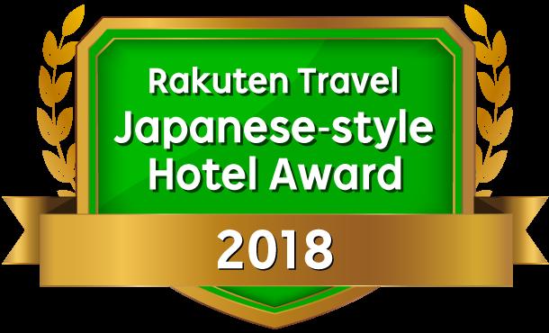 楽天トラベル 日本の宿アワード 2018