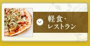 軽食・レストラン