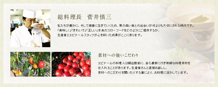総料理長 菅井慎三 素材への強いこだわり