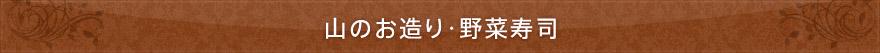 山のお造り・野菜寿司