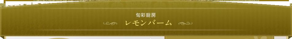旬彩厨房 レモンバーム