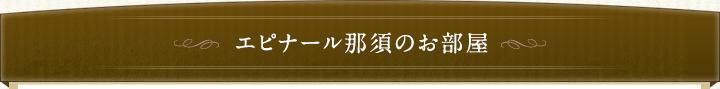 エピナール那須のお部屋