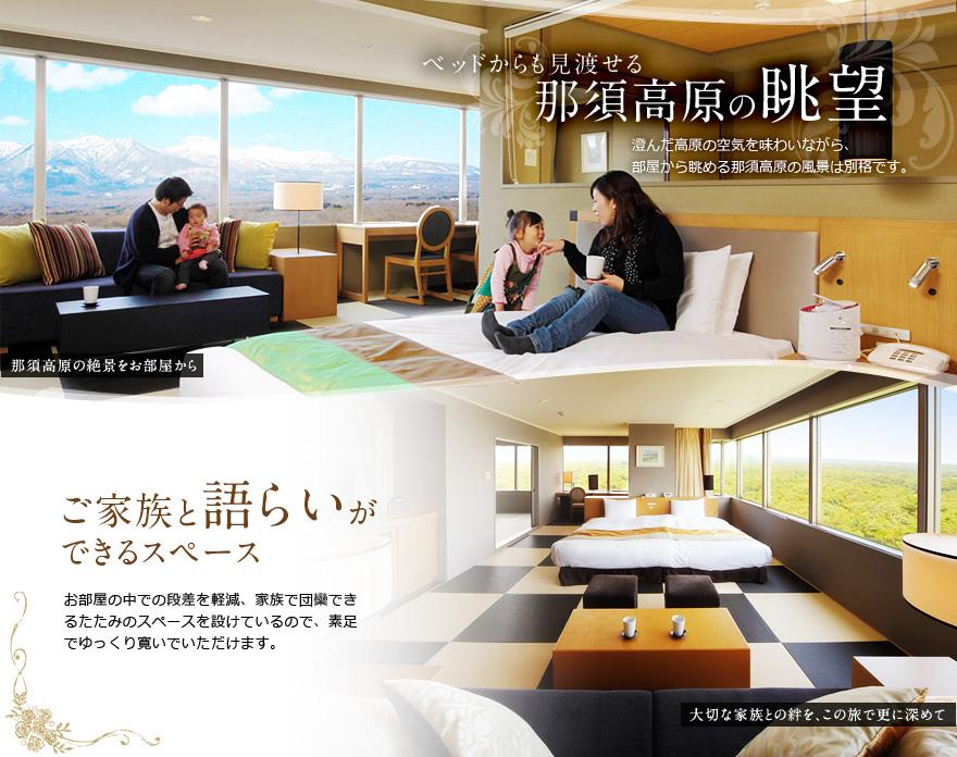 ベッドからも見渡せる那須の眺望、ご家族と語らいができるスペース