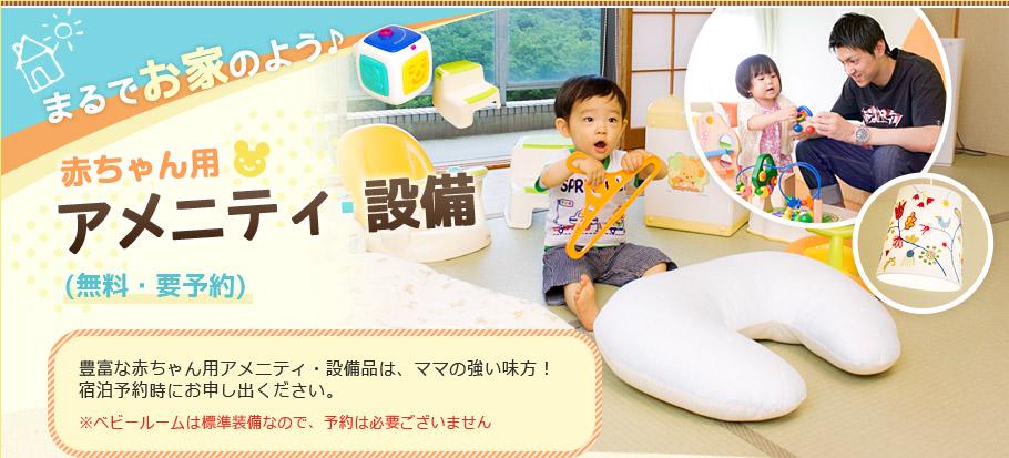 まるでお家のよう♪赤ちゃん用アメニティ・設備(無料・要予約)